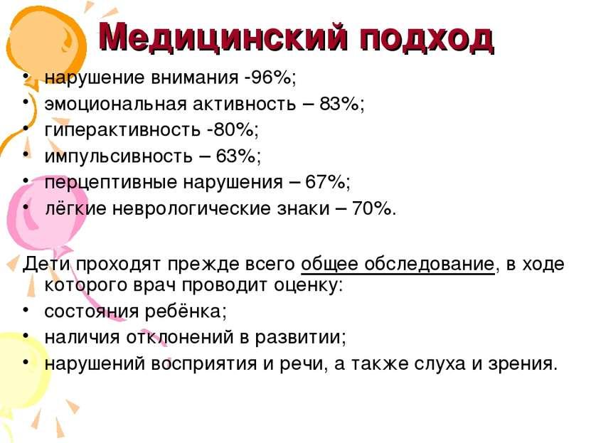 Медицинский подход нарушение внимания -96%; эмоциональная активность – 83%; г...