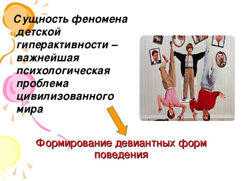 Формирование девиантных форм поведения Сущность феномена детской гиперактивно...