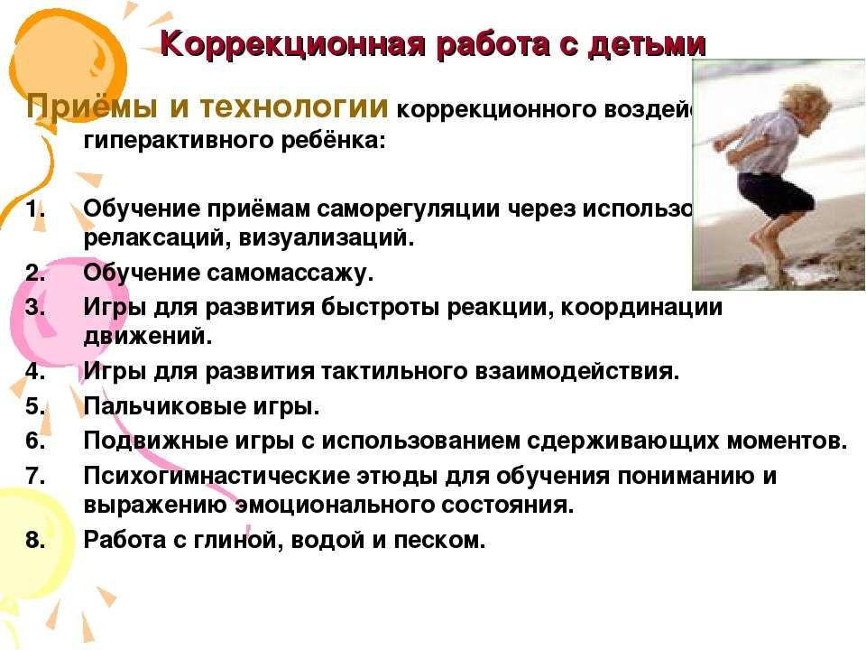 Коррекционная работа с детьми Приёмы и технологии коррекционного воздействия ...