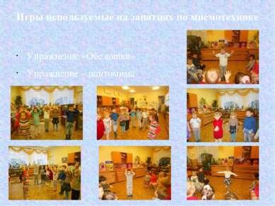 Игры используемые на занятиях по мнемотехнике Упражнение «Обезьянки» Упражнен...
