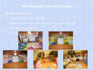 Обучающие мнемотаблицы Направления работы: Познавательно-речевое развитие; Фо...