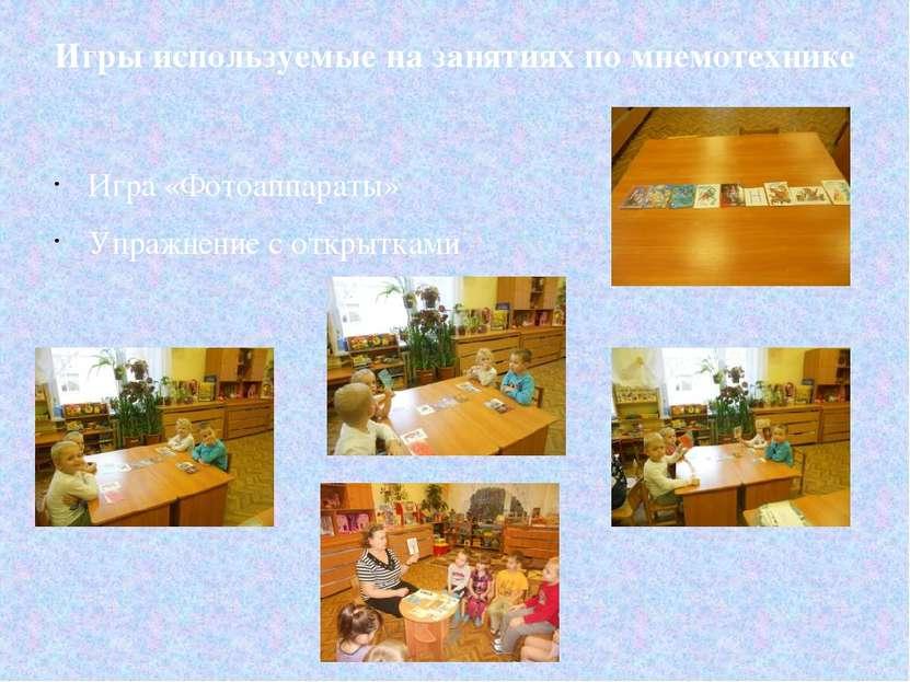 Игры используемые на занятиях по мнемотехнике Игра «Фотоаппараты» Упражнение ...