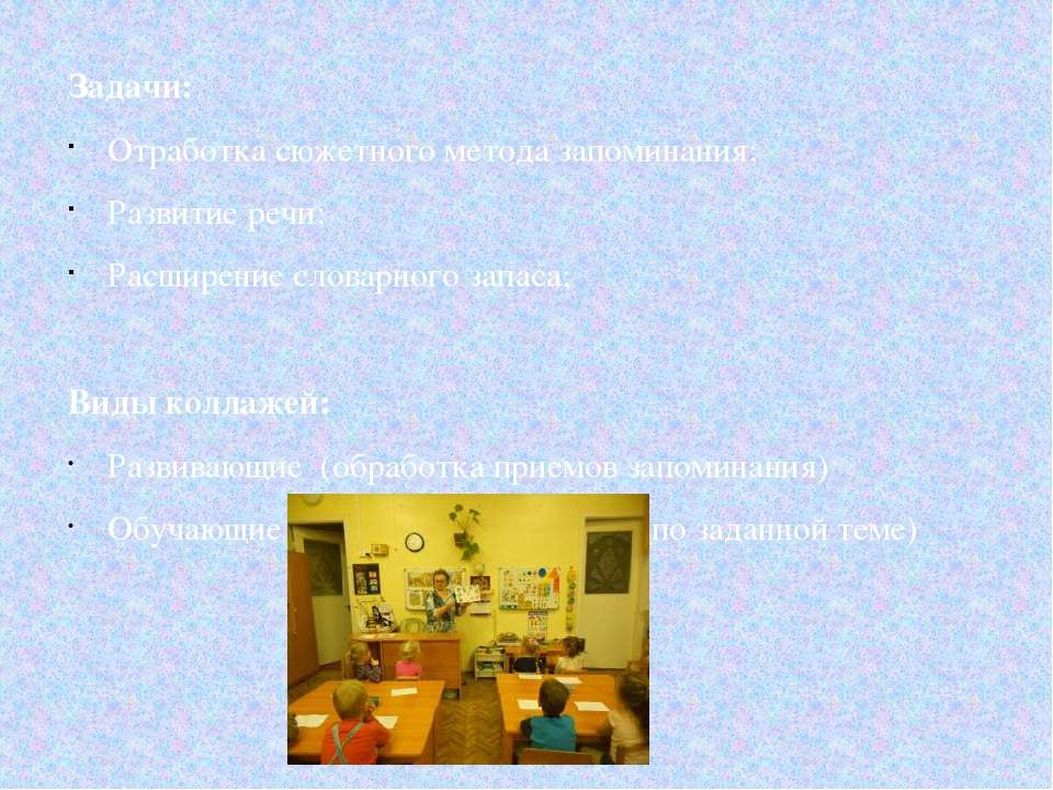 Задачи: Отработка сюжетного метода запоминания; Развитие речи; Расширение сло...