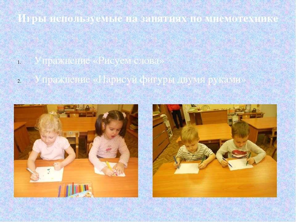 Игры используемые на занятиях по мнемотехнике Упражнение «Рисуем слова» Упраж...