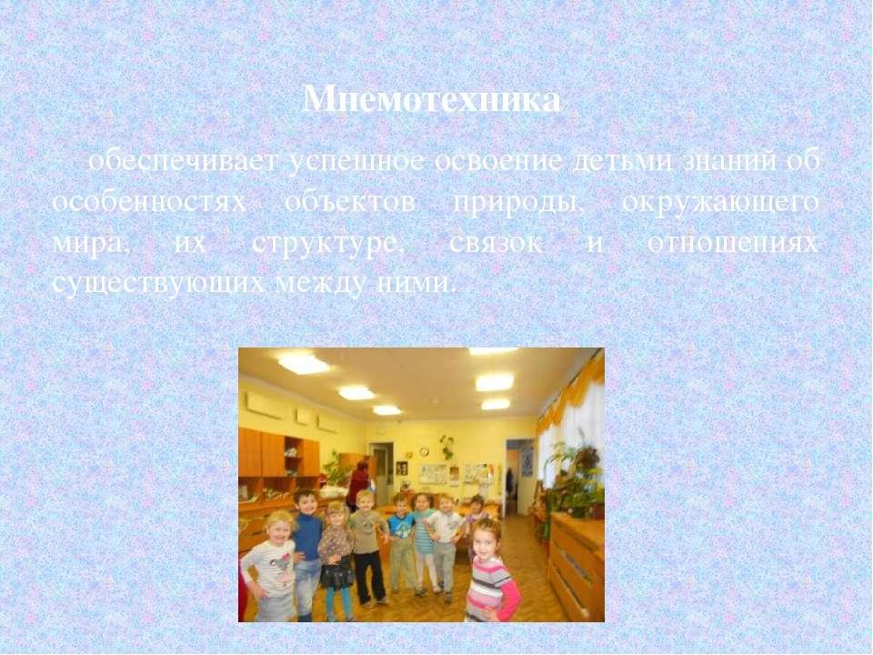 Мнемотехника обеспечивает успешное освоение детьми знаний об особенностях объ...