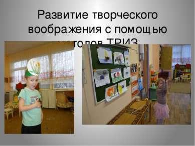 Развитие творческого воображения с помощью методов ТРИЗ