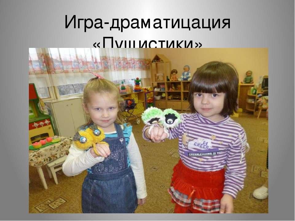 Игра-драматицация «Пушистики»