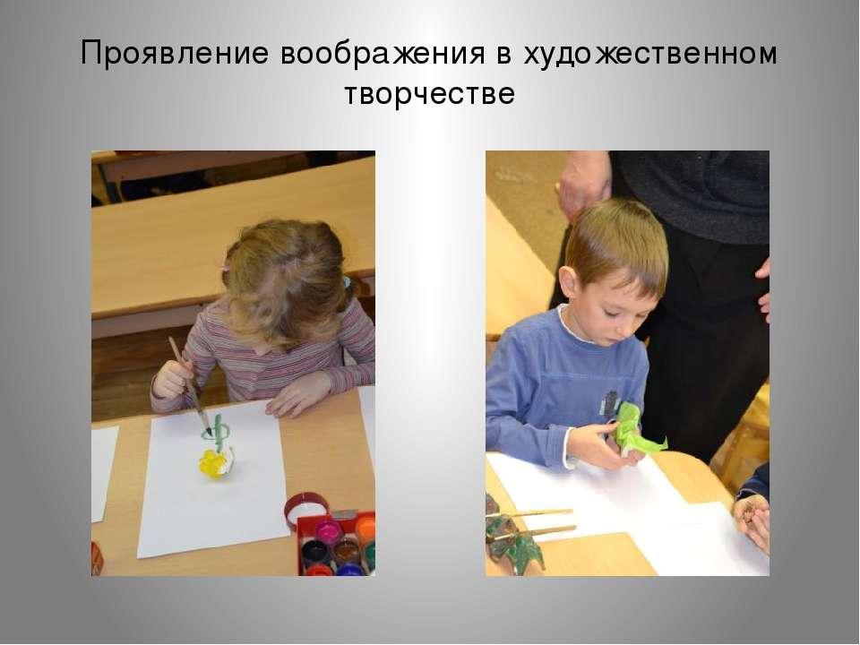 Проявление воображения в художественном творчестве