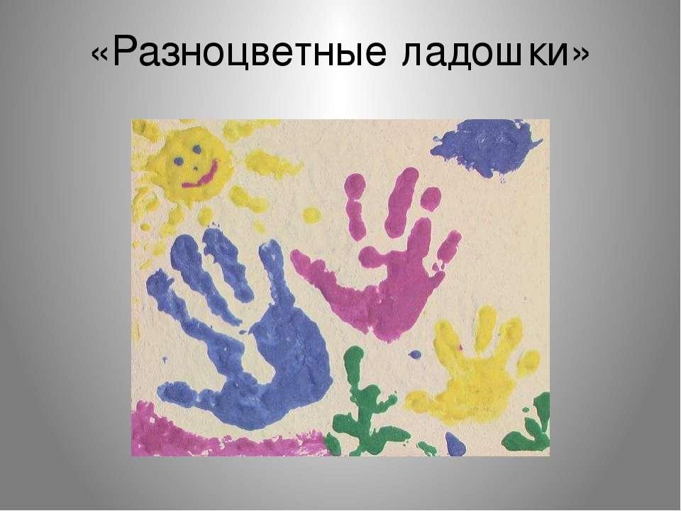 «Разноцветные ладошки»