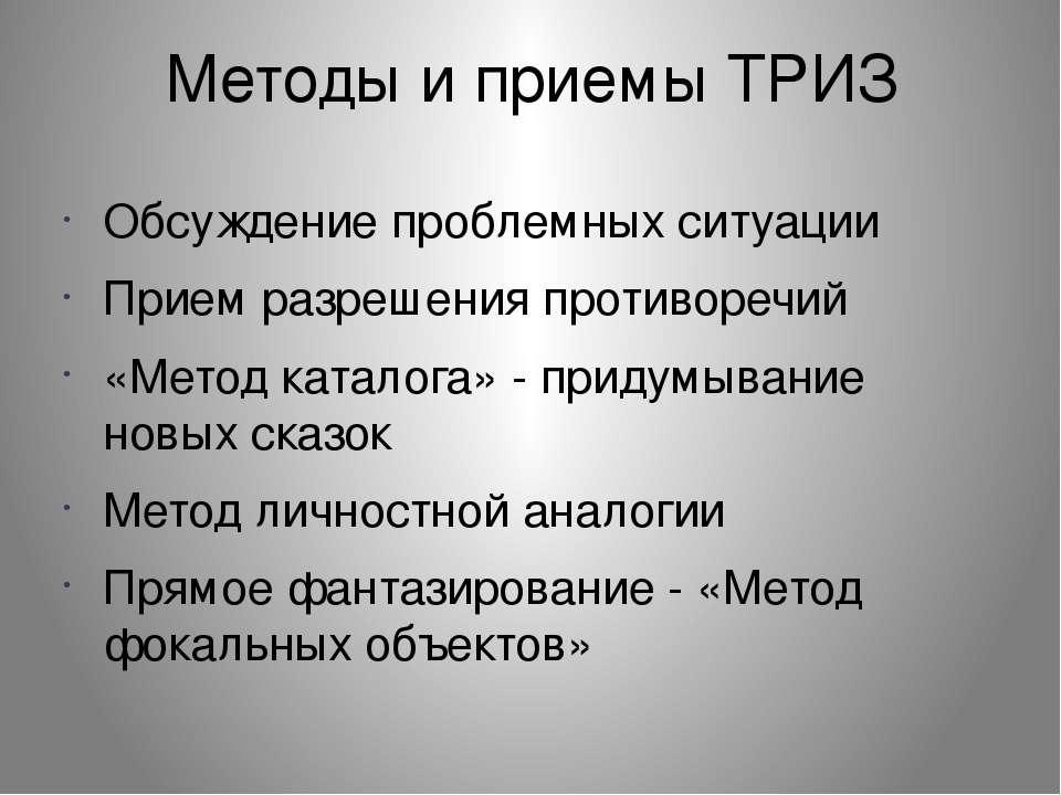 Методы и приемы ТРИЗ Обсуждение проблемных ситуации Прием разрешения противор...