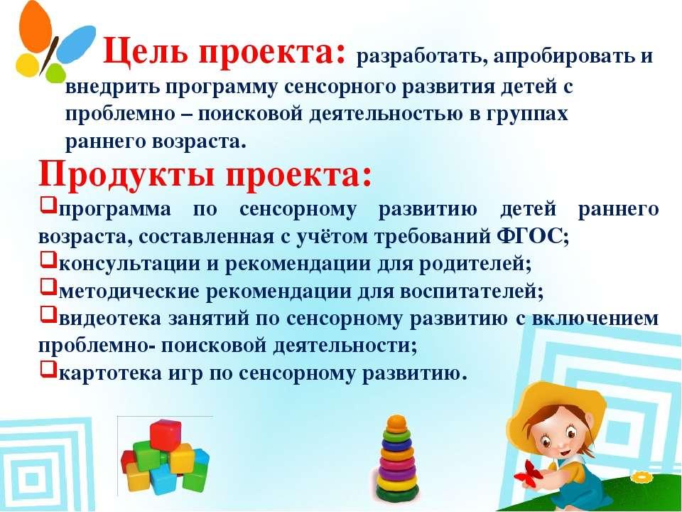 Продукты проекта: программа по сенсорному развитию детей раннего возраста, со...