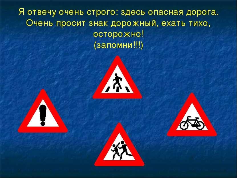 Я отвечу очень строго: здесь опасная дорога. Очень просит знак дорожный, ехат...