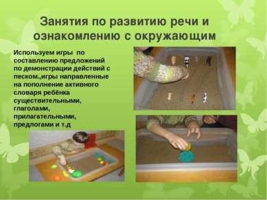 Занятия по развитию речи и ознакомлению с окружающим Используем игры по соста...