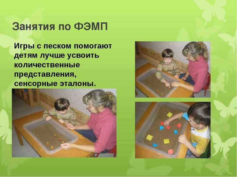 Занятия по ФЭМП Игры с песком помогают детям лучше усвоить количественные пре...