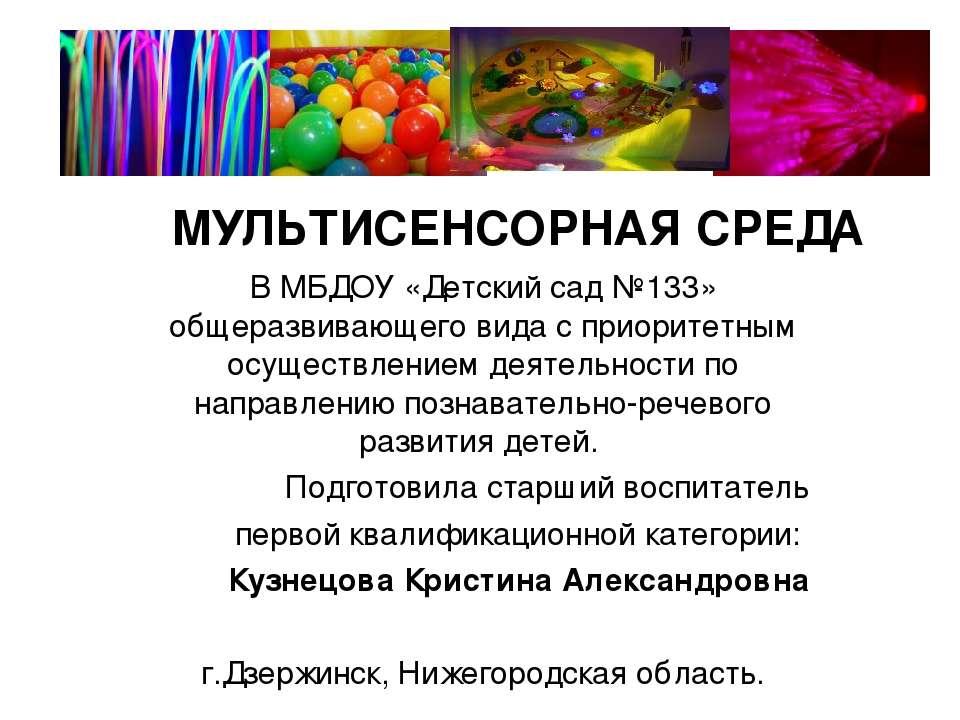 МУЛЬТИСЕНСОРНАЯ СРЕДА В МБДОУ «Детский сад №133» общеразвивающего вида с прио...