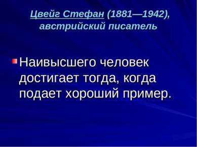 Цвейг Стефан (1881—1942), австрийский писатель Наивысшего человек достигает т...