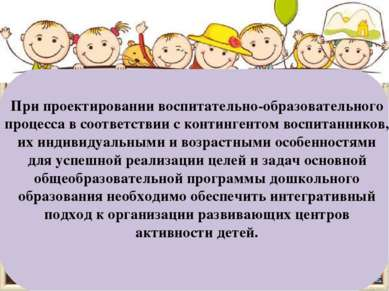 При проектировании воспитательно-образовательного процесса в соответствии с к...