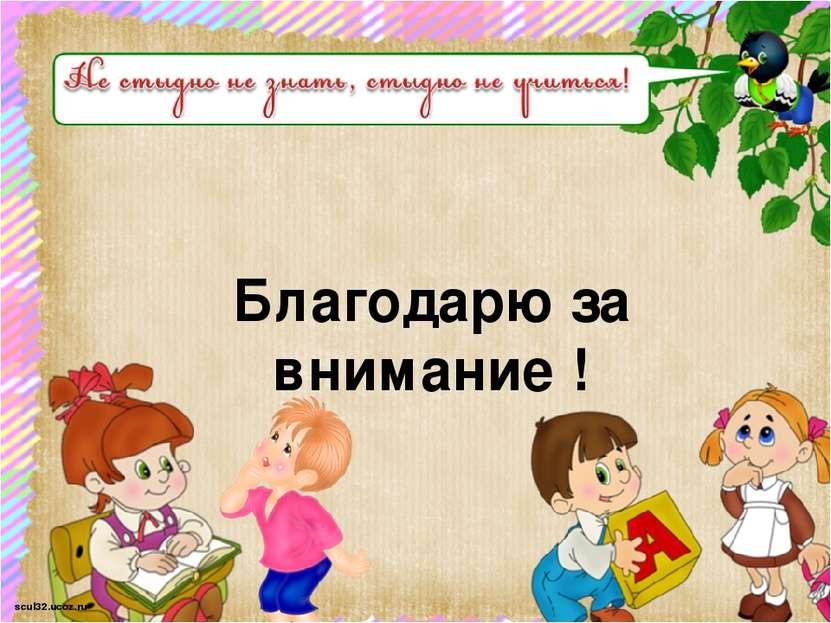 Благодарю за внимание ! scul32.ucoz.ru