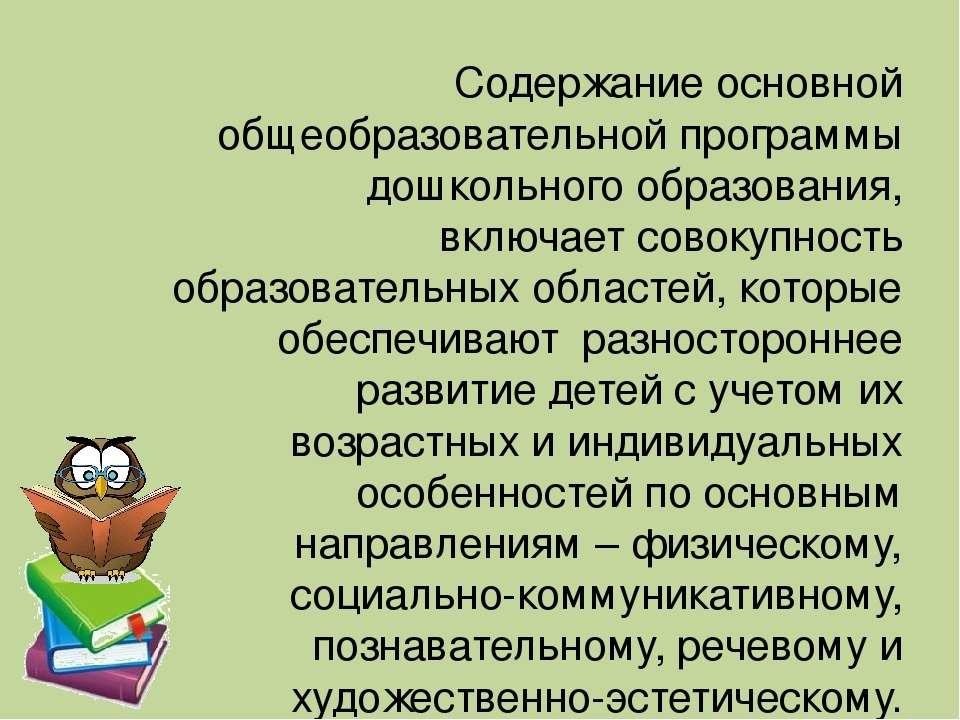 Содержание основной общеобразовательной программы дошкольного образования, вк...