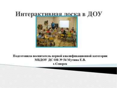 Интерактивная доска в ДОУ Подготовила воспитатель первой квалификационной кат...