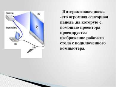 Интерактивная доска -это огромная сенсорная панель ,на которую с помощью прое...