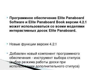 Программное обеспечение Elite Panaboard Software и Elite Panaboard Book верси...