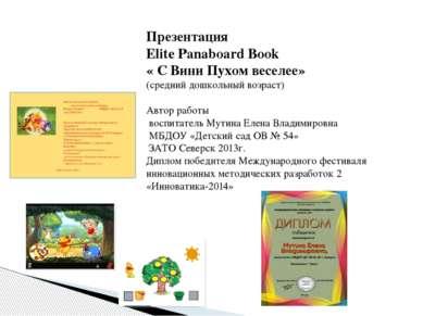 Презентация Elite Panaboard Book « С Вини Пухом веселее» (средний дошкольный ...