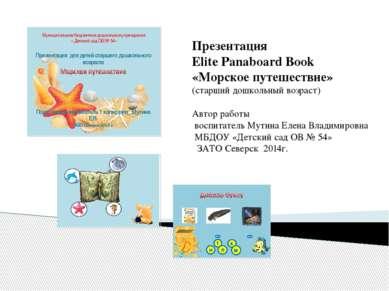 Презентация Elite Panaboard Book «Морское путешествие» (старший дошкольный во...