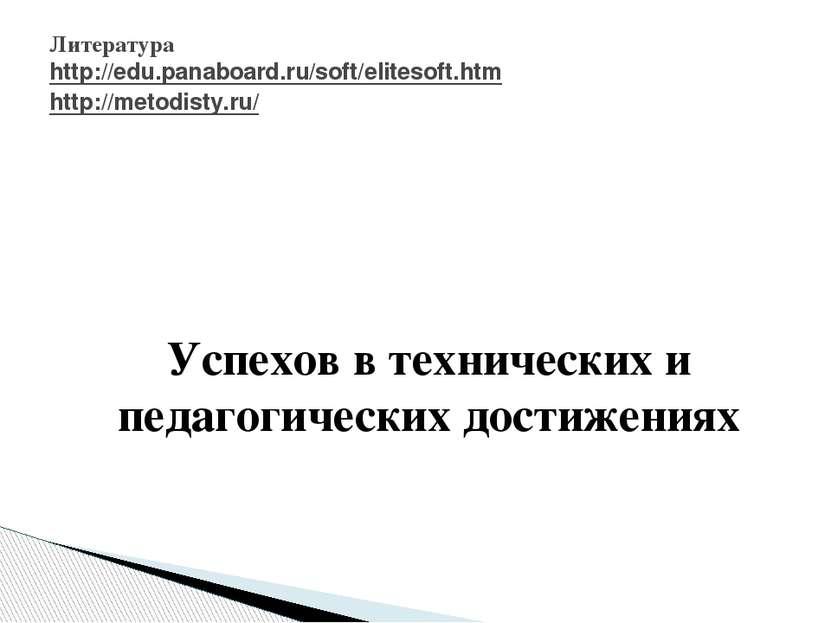 Литература http://edu.panaboard.ru/soft/elitesoft.htm http://metodisty.ru/ Ус...