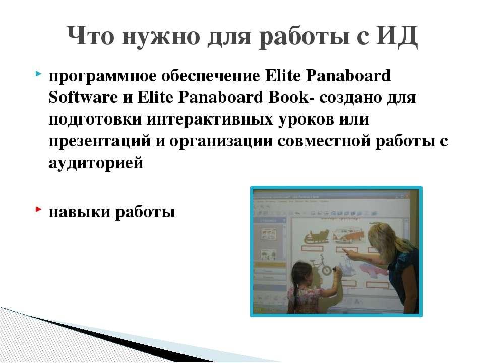 программное обеспечение Elite Panaboard Software и Elite Panaboard Book- созд...