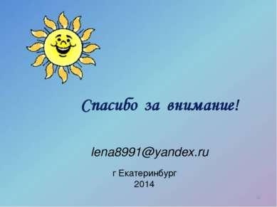 lena8991@yandex.ru г Екатеринбург 2014