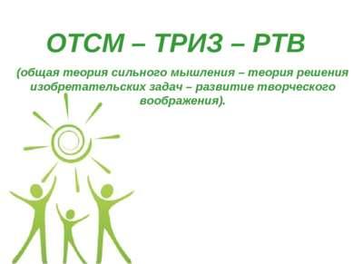 ОТСМ – ТРИЗ – РТВ (общая теория сильного мышления – теория решения изобретате...