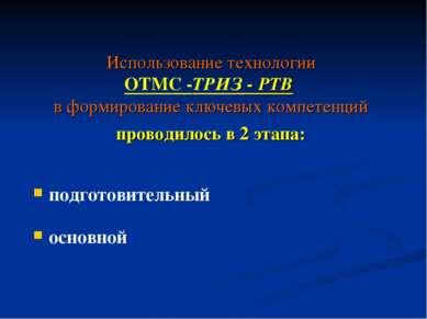 Использование технологии ОТМС -ТРИЗ - РТВ в формирование ключевых компетенций...