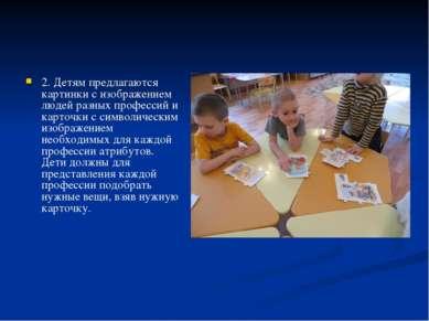 2. Детям предлагаются картинки с изображением людей разных профессий и карточ...