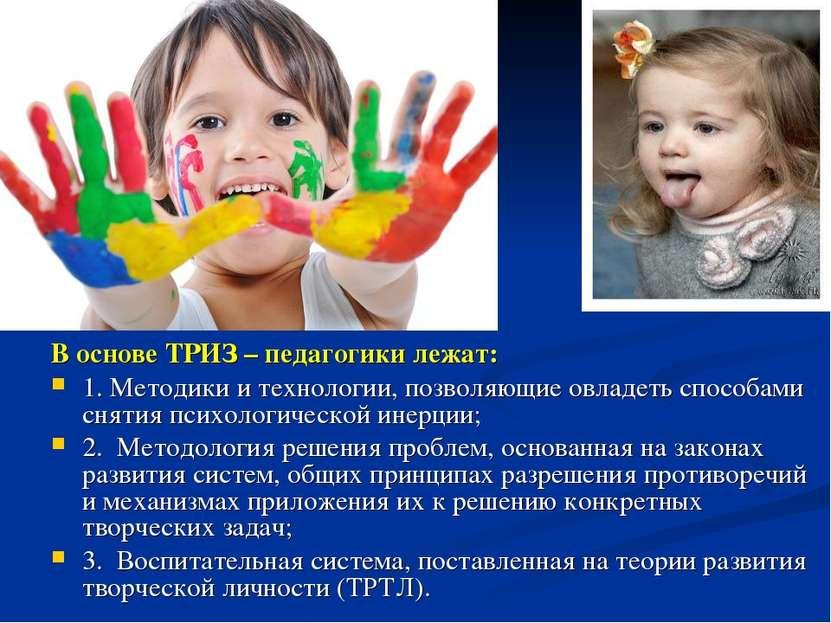 В основе ТРИЗ – педагогики лежат: 1. Методики и технологии, позволяющие овлад...