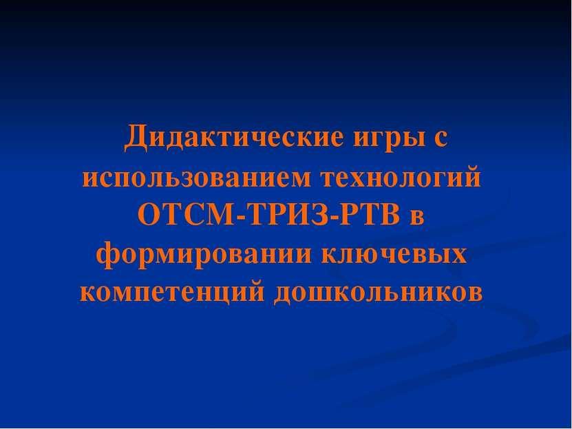 Дидактические игры с использованием технологий ОТСМ-ТРИЗ-РТВ в формировании к...