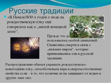 Русские традиции «В Начале1830-х годов о моде на рождественскую ёлку ещё гово...