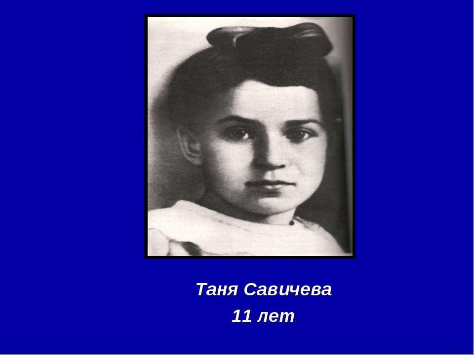 Таня Савичева 11 лет