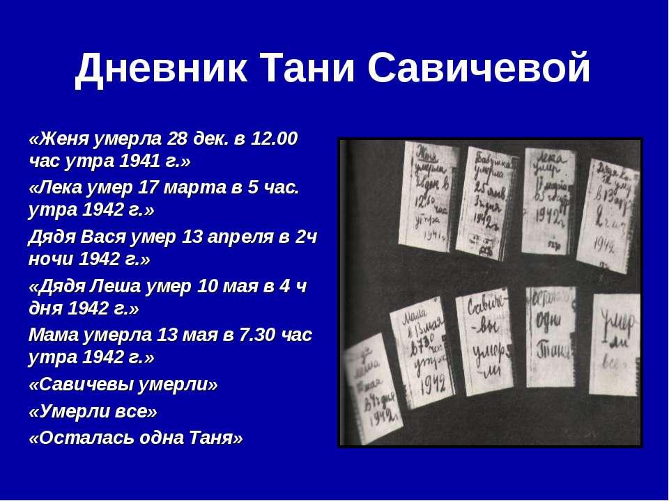 Дневник Тани Савичевой «Женя умерла 28 дек. в 12.00 час утра 1941 г.» «Лека у...