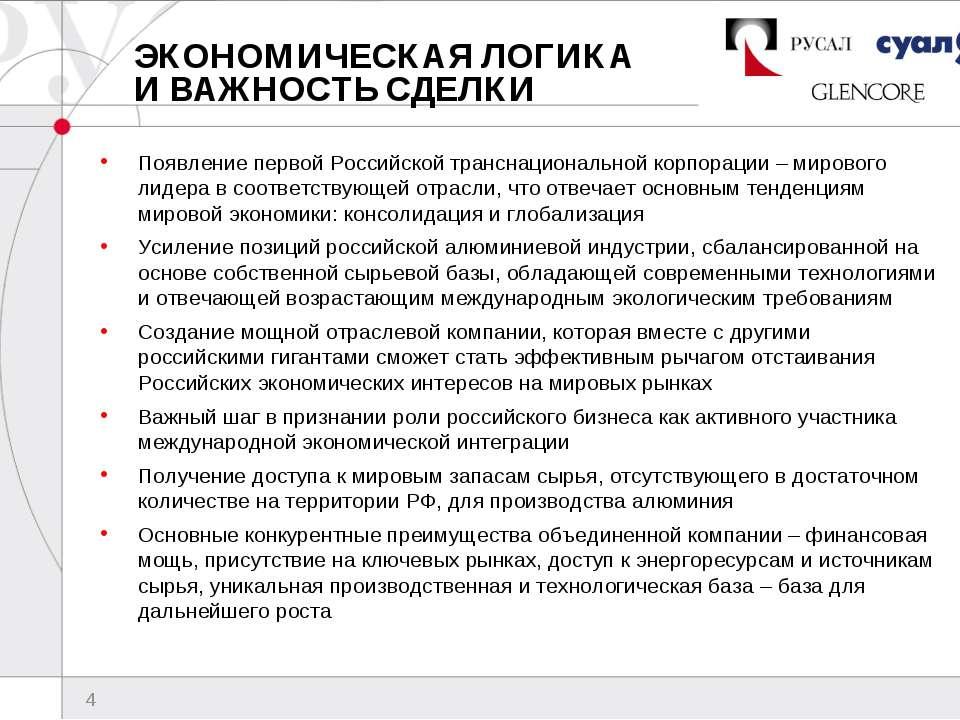 * ЭКОНОМИЧЕСКАЯ ЛОГИКА И ВАЖНОСТЬ СДЕЛКИ Появление первой Российской транснац...