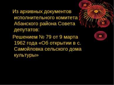 Из архивных документов исполнительного комитета Абанского района Совета депут...