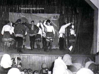 Танцевальная группа