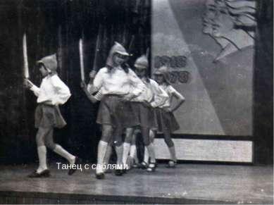 Танец с саблями