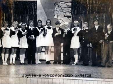 Вручение комсомольских билетов