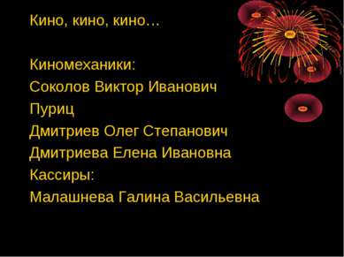 Кино, кино, кино… Киномеханики: Соколов Виктор Иванович Пуриц Дмитриев Олег С...