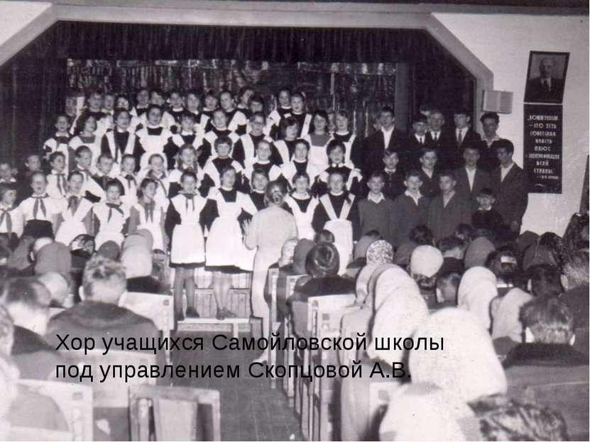 Хор учащихся Самойловской школы под управлением Скопцовой А.В.