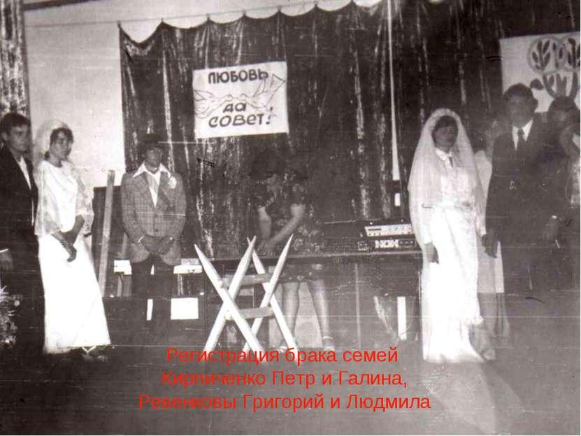 Регистрация брака семей Кирпиченко Петр и Галина, Ревенковы Григорий и Людмила