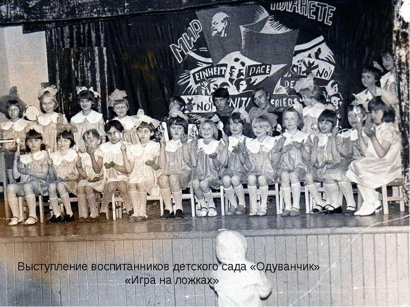 Выступление воспитанников детского сада «Одуванчик» «Игра на ложках»