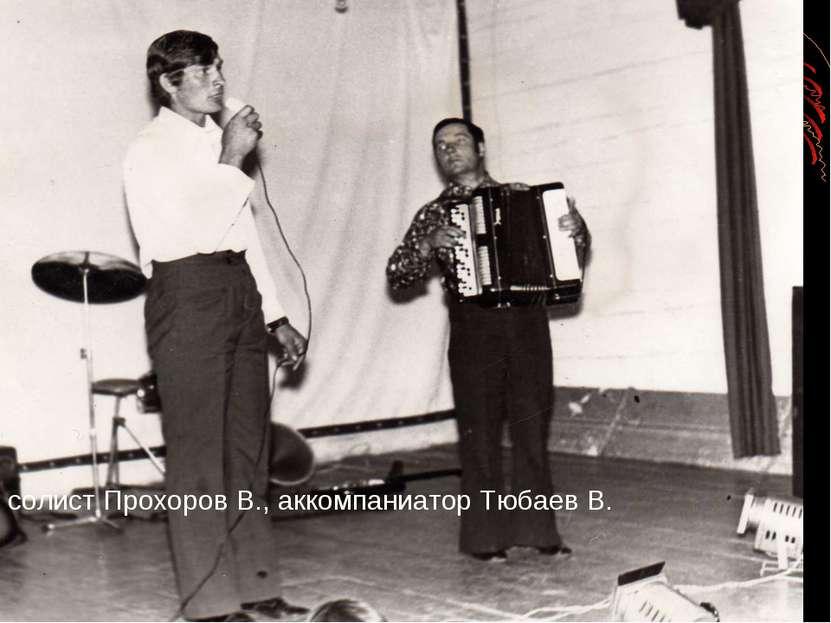 солист Прохоров В., аккомпаниатор Тюбаев В.