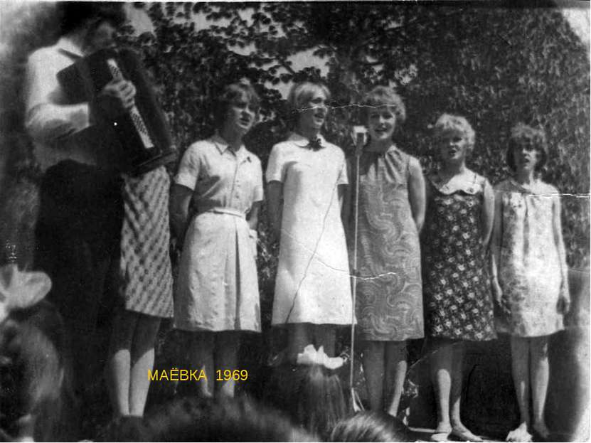 МАЁВКА 1969
